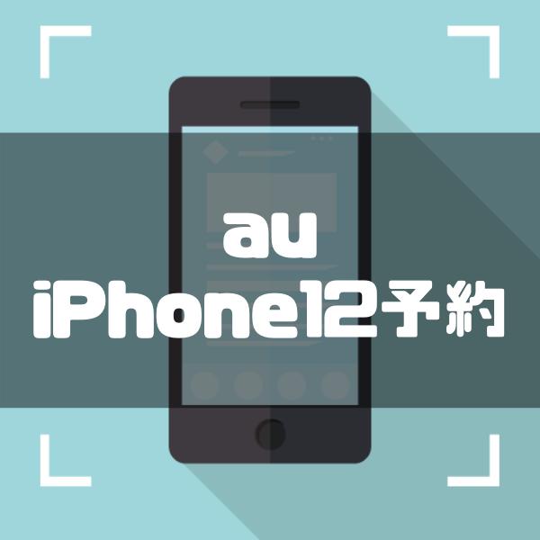 au『iPhone12』の予約を最短 & 5万円以上お得にする1つの方法