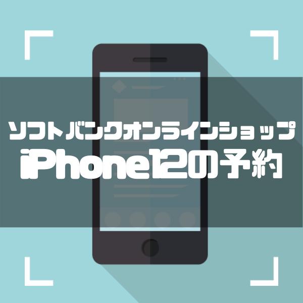 ソフトバンク『iPhone12』の予約を最短 & 5万円以上お得にする1つの方法