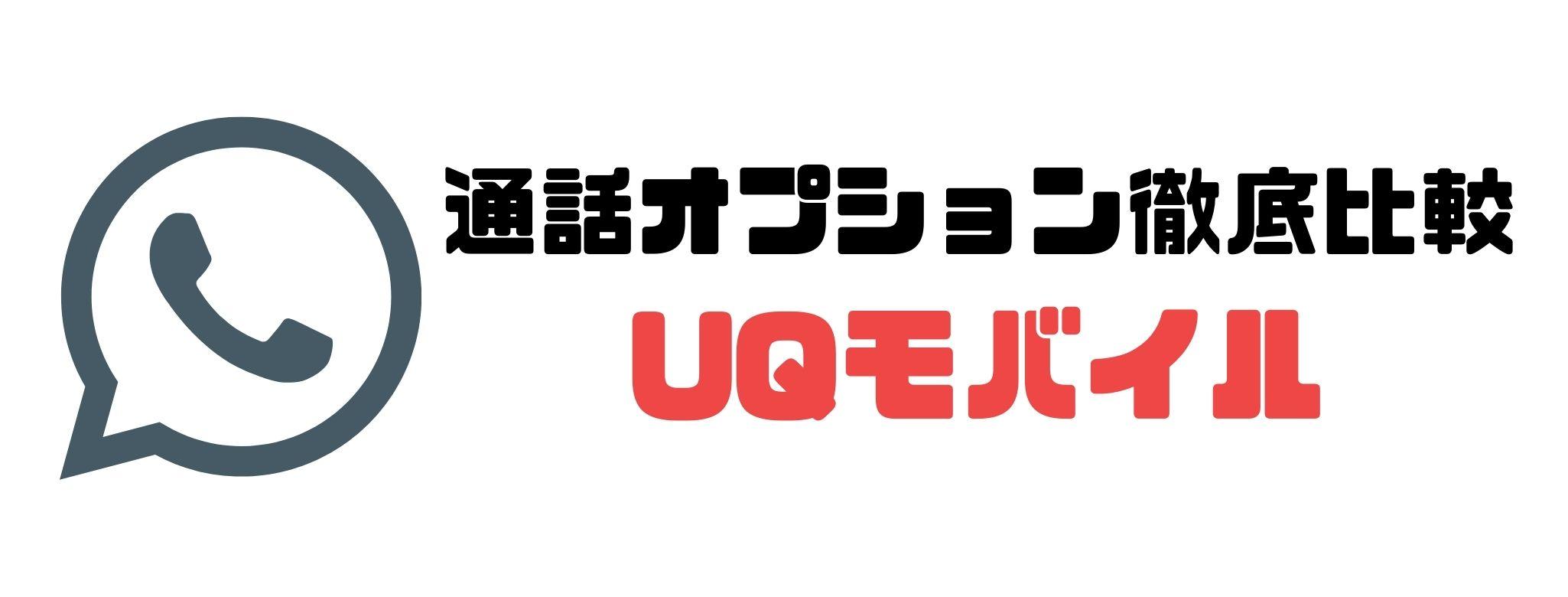 携帯料金_比較_UQモバイルの通話オプション