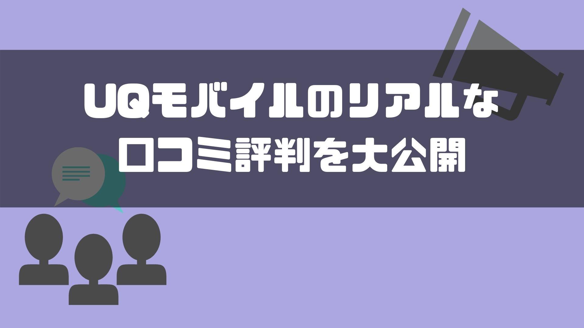 uqモバイル_口コミ評判