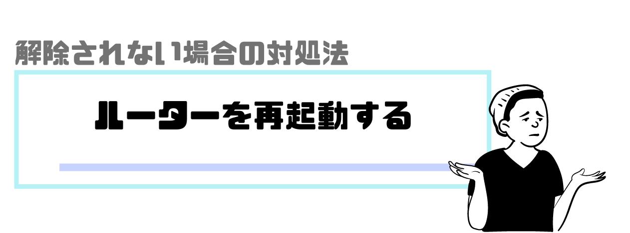 WiMAX_3日で10GB_再起動