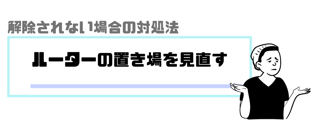WiMAX_3日で10GB_配置変更
