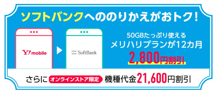 ワイモバイル→ソフトバンクのりかえ特典_キャンペーン