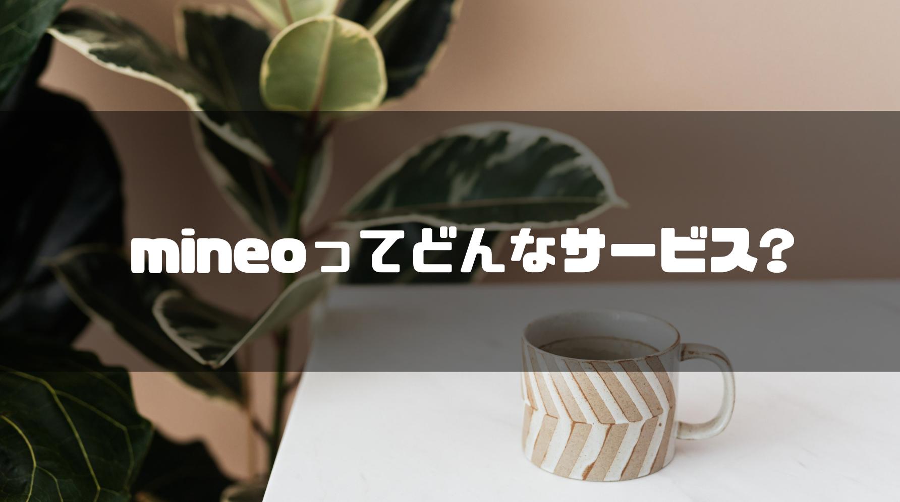 mineo_マイネオ_格安SIM_サービス