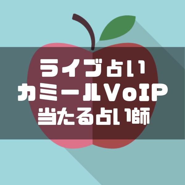 【体験談】ライブ占いカミールVoIPは当たる?大人気占い師5人の生々しい口コミを大暴露!