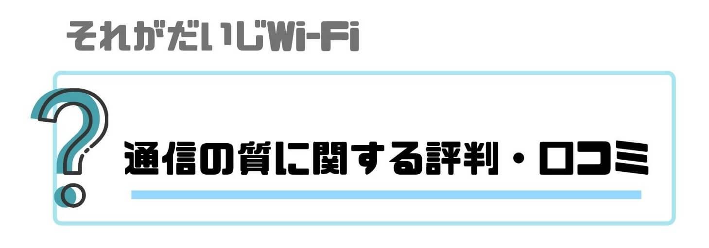 それがだいじWi-Fi_通信の質評判口コミ