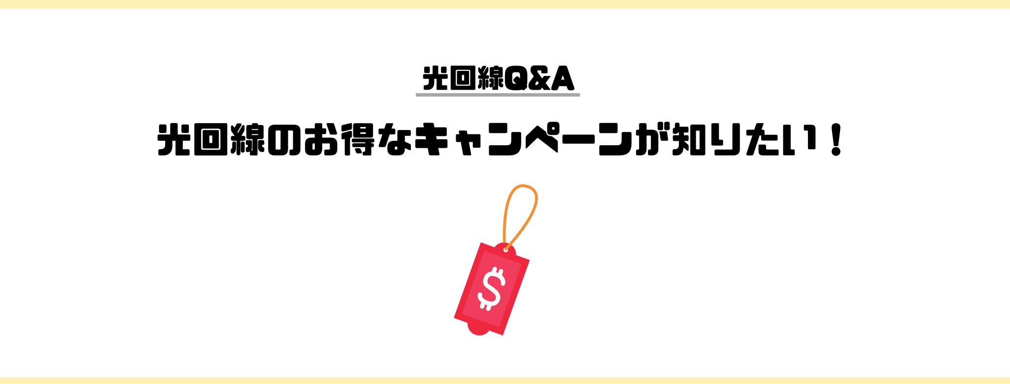 光回線_安い_キャンペーン_お得