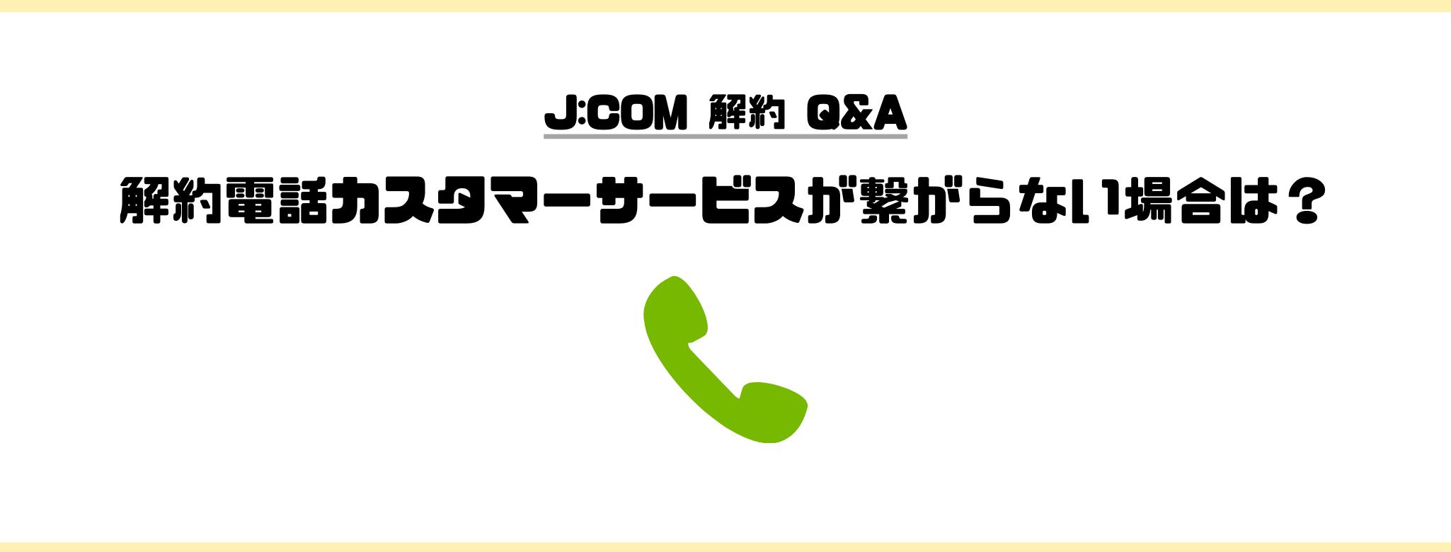 J:COM_解約_カスタマーサービス_電話_繋がらない