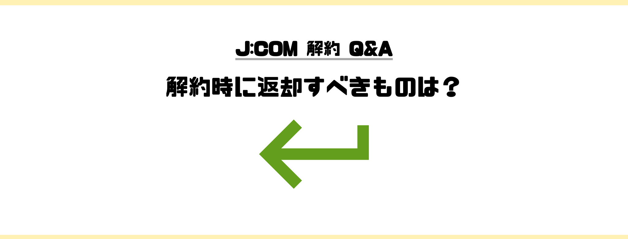 J:COM_解約_返却