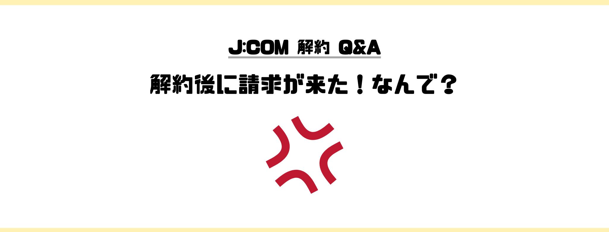 J:COM_解約_後_請求