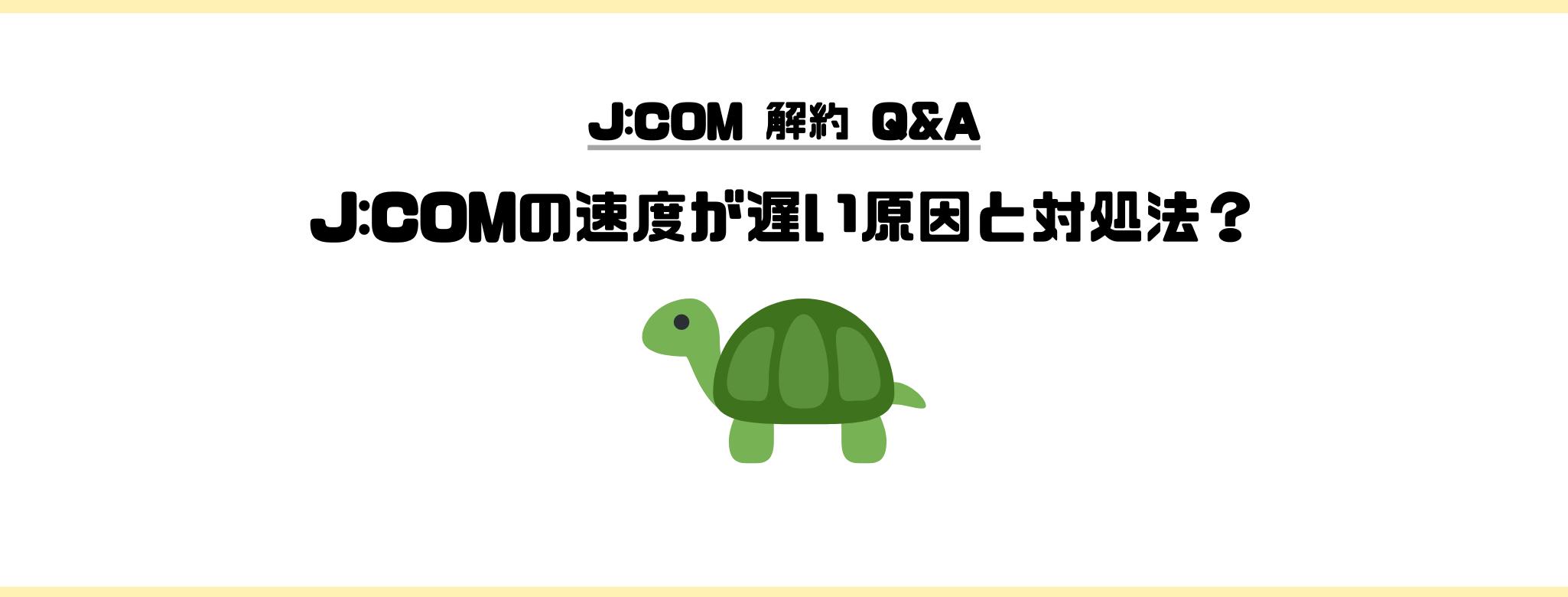 J:COM_解約_速度_遅い