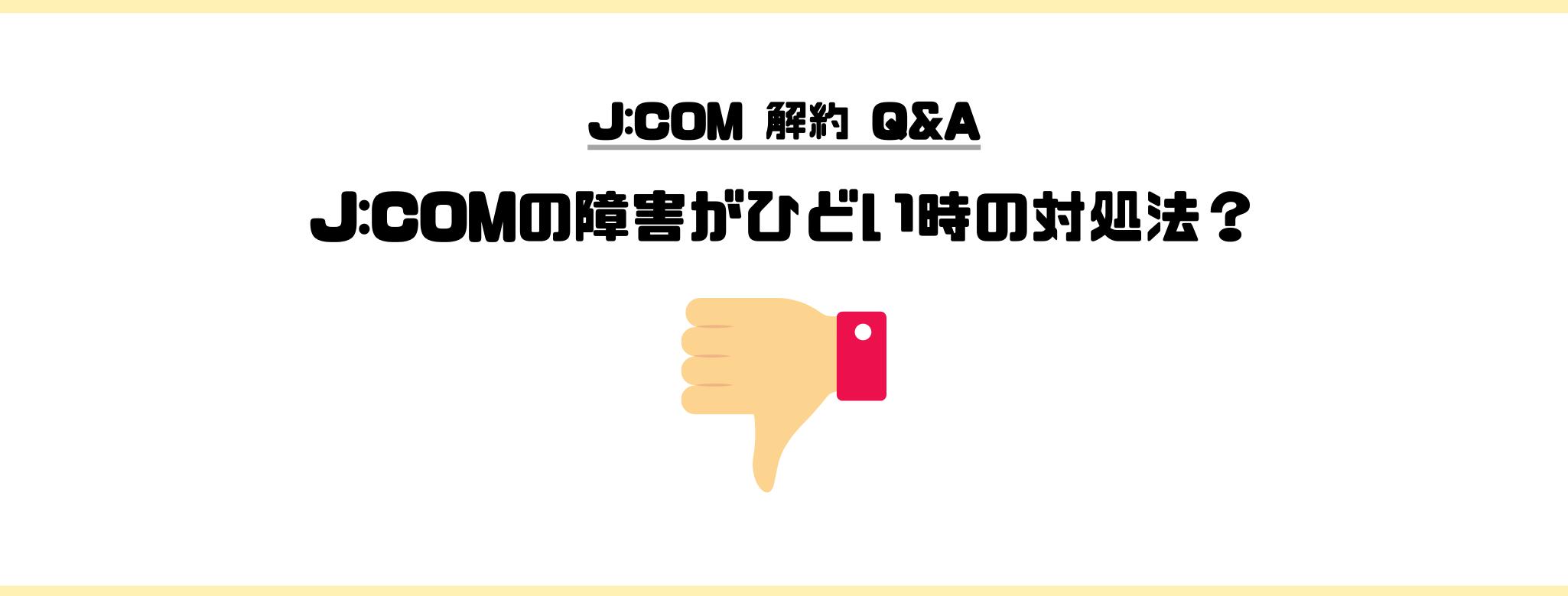 J:COM_解約_障害_対処法