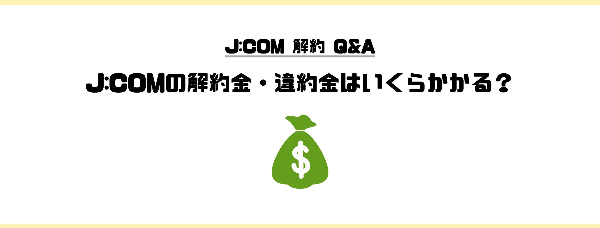 J:COM_解約_解約金_違約金