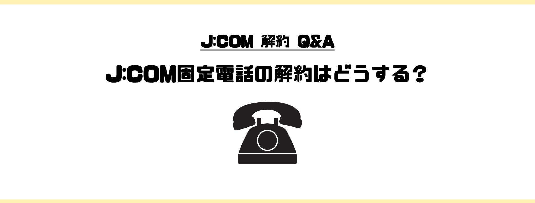 J:COM_解約_固定電話