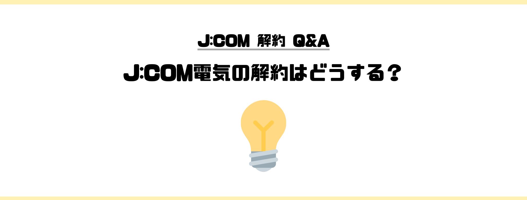 J:COM_解約_電気_電力