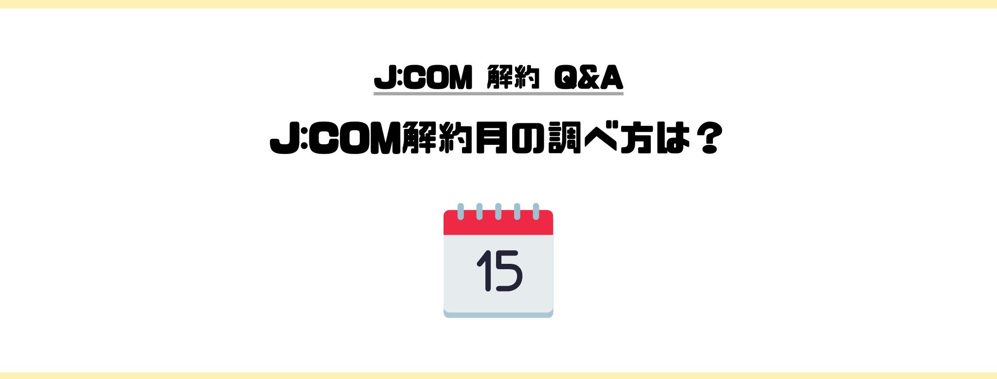 J:COM_解約_解約月_調べ方