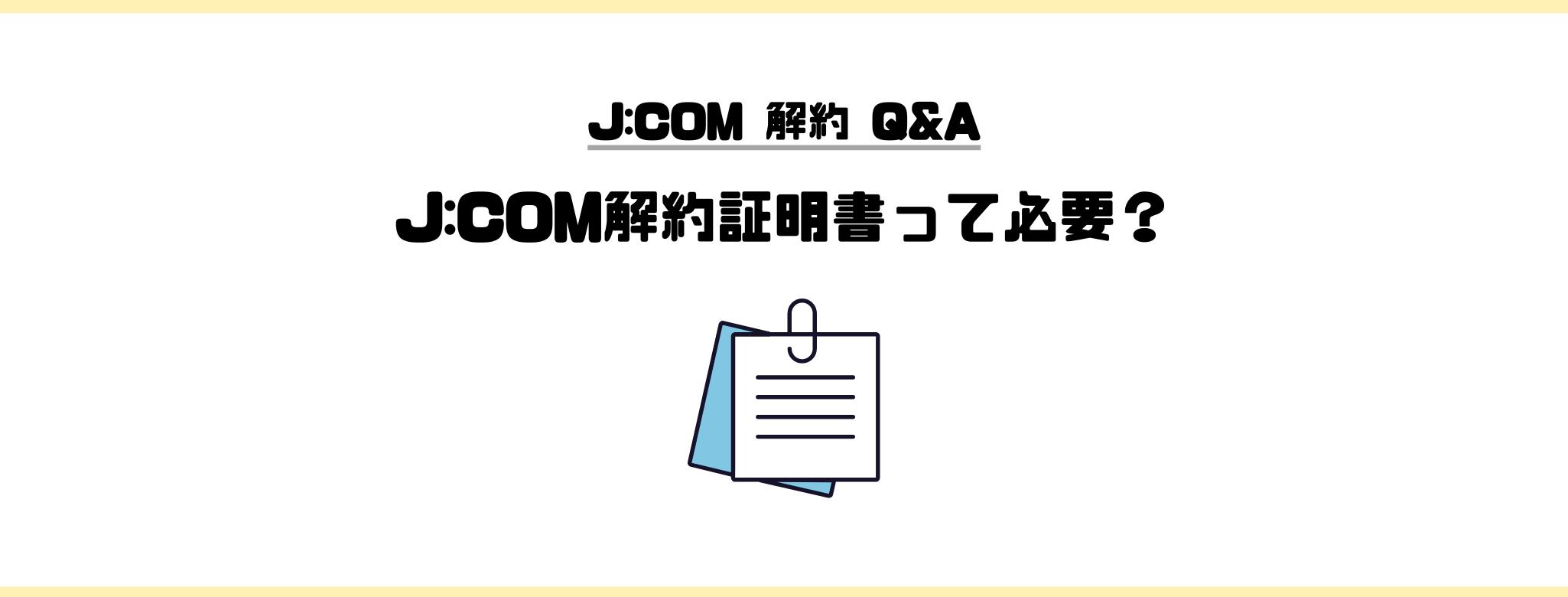 J:COM_解約_解約証明書_利用明細書