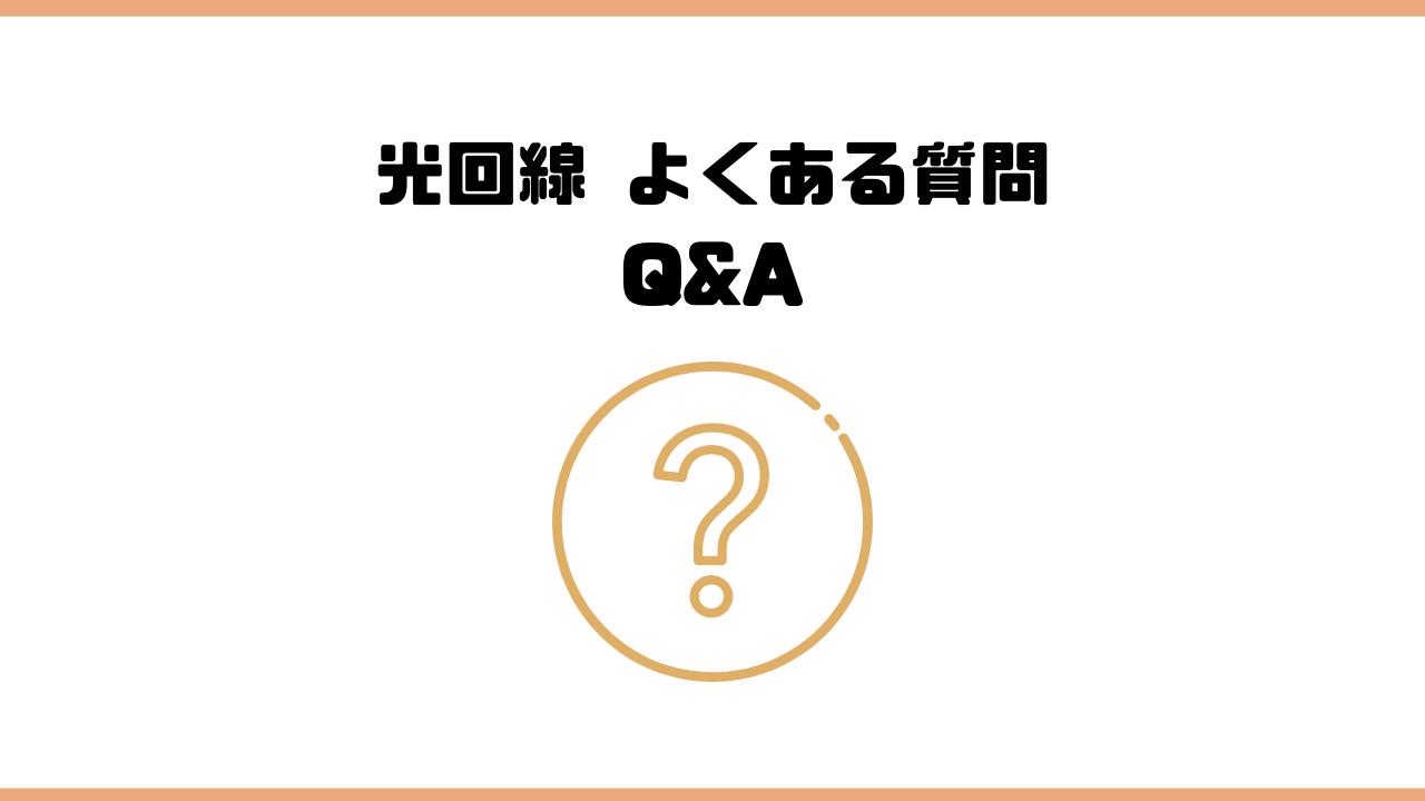 光回線_おすすめ_質問_Q&A