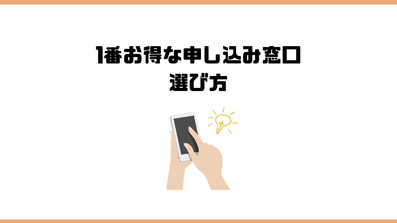 光回線_おすすめ_申し込み窓口_選び方