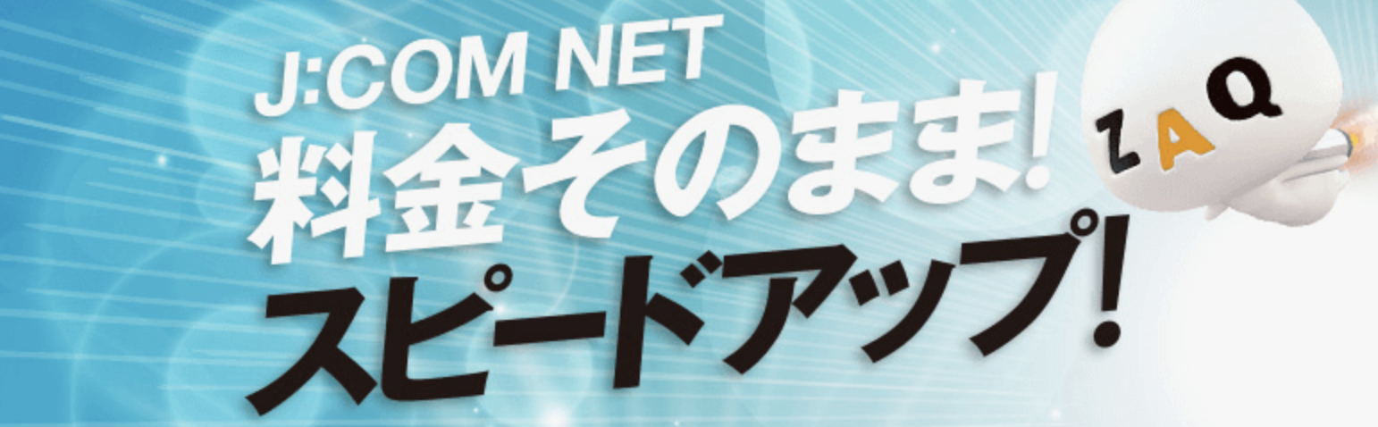 J:COM_解約_ネット_遅い_増速