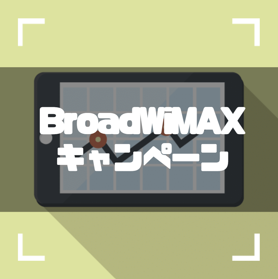 BroadWiMAXキャンペーン