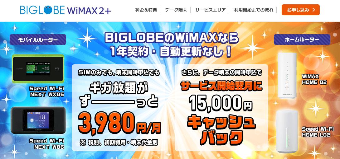 BIGLOBEWiMAX_キャンペーン_ロゴ