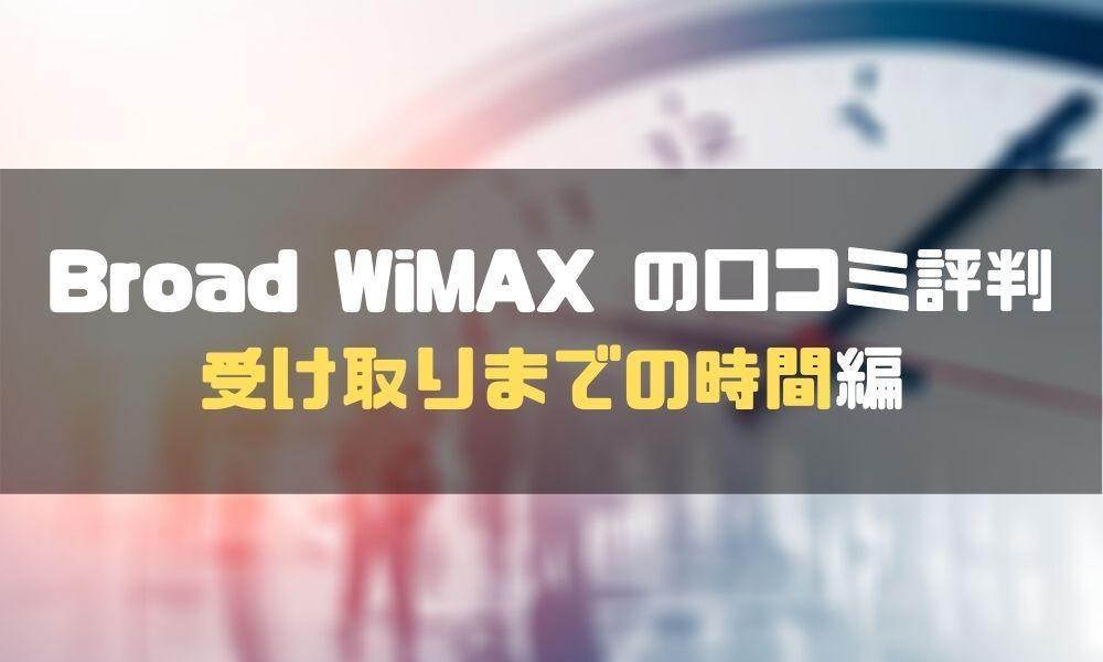 Broad_WiMAX_評判口コミ_受け取り時間評判