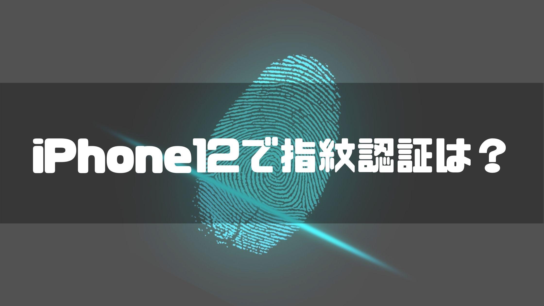 iPhone12 指紋認証