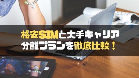 iPhone12_格安SIM_大手キャリア_分離プラン_徹底比較