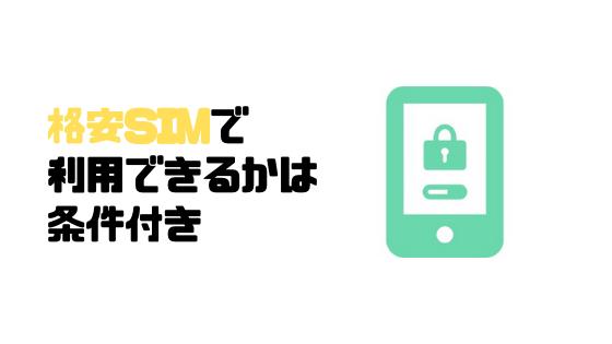 iPhone12_格安SIM_利用できるかは_条件付き