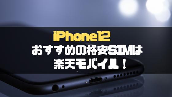iPhone12_格安SIM_総合的_おすすめ格安SIM_楽天モバイル