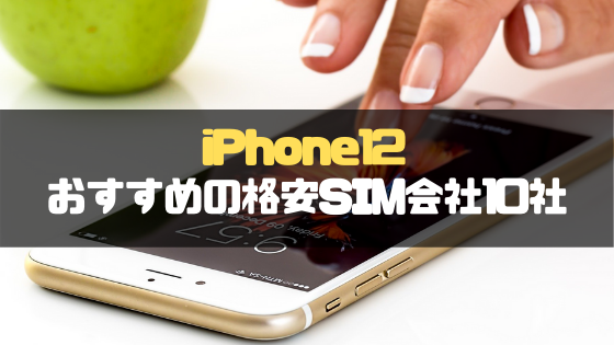 iPhone12_格安SIM_iPhone12_おすすめ_格安SIM10社_料金プラン