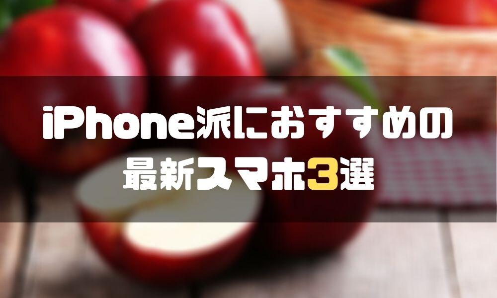 スマホ_おすすめ_iphone