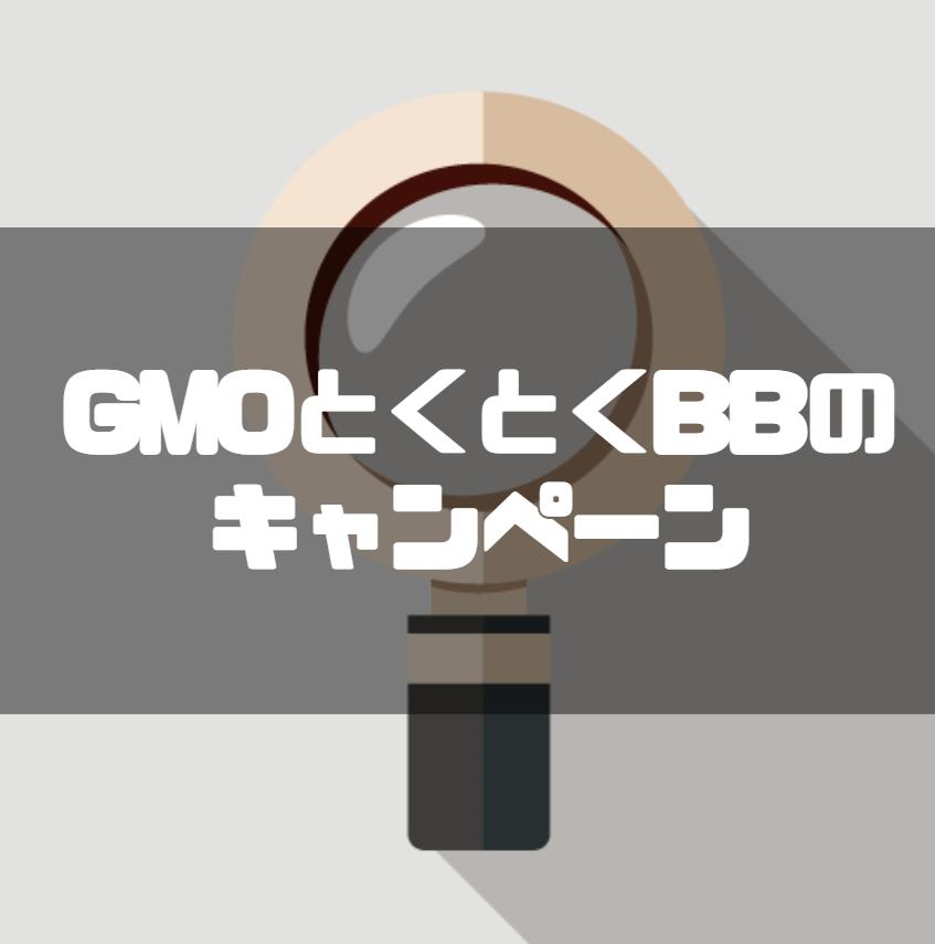 【最新版】GMOとくとくBB WiMAXキャンペーン情報まとめ|3万円以上得する賢い活用法まで完全ガイド