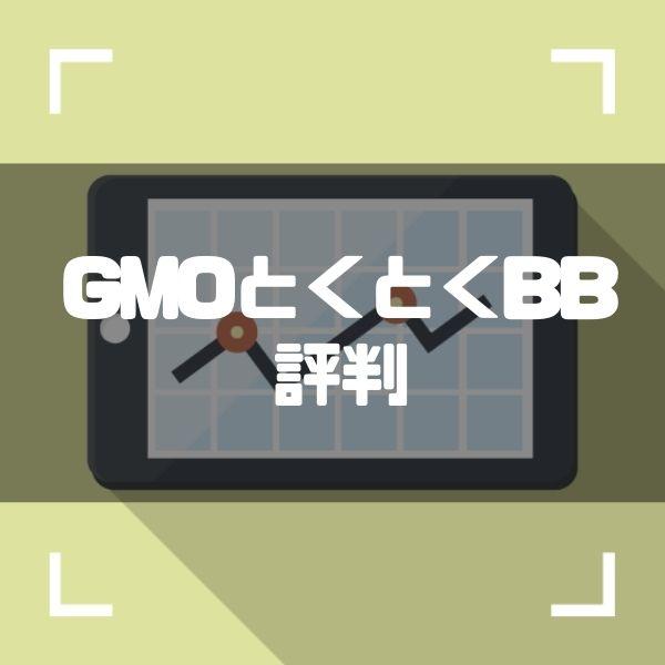 GMOとくとくBBの評判は悪い?基本情報や口コミを元にていねいに解説