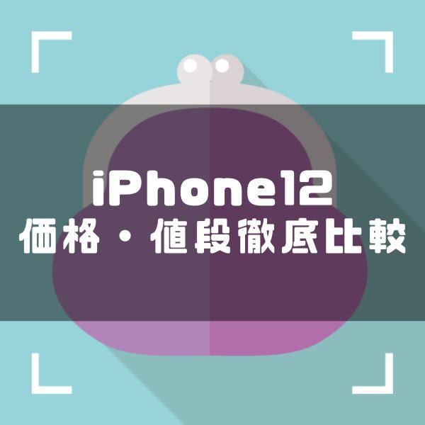 iPhone12の価格・値段を徹底比較!ドコモ/au/ソフトバンク/SIMフリー