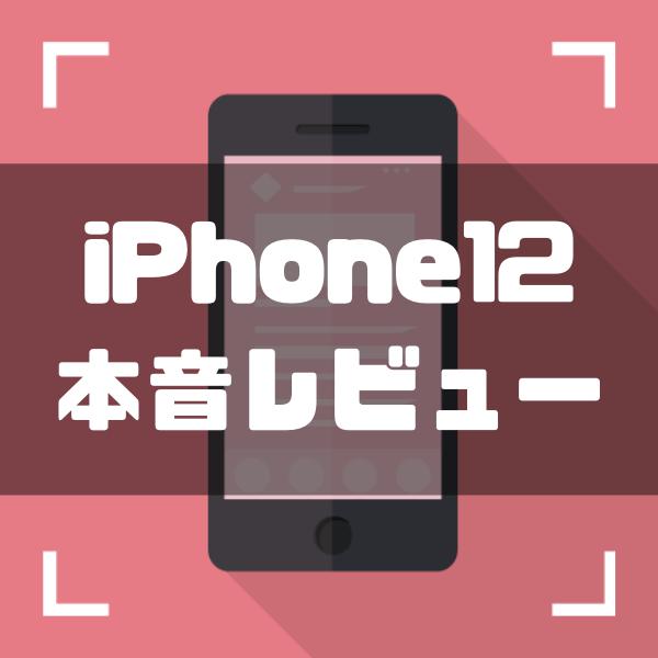 iPhone12の本音レビュー!評判やスペックを徹底比較