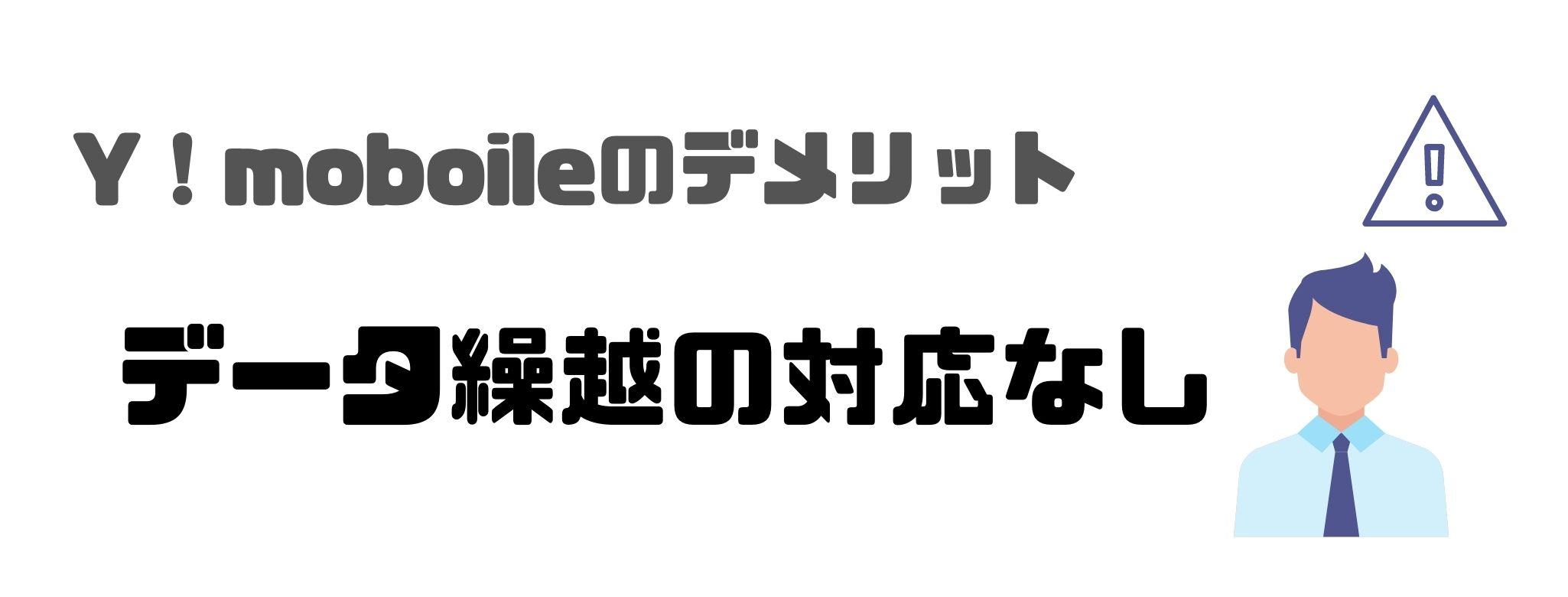 Y!mobile_口コミ_評判_データ繰り越し_なし