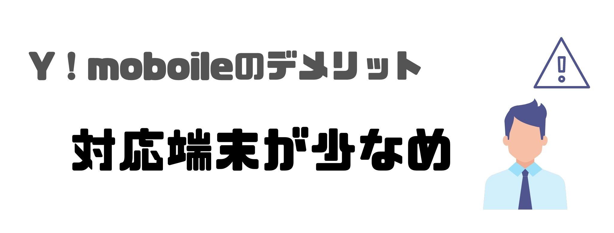 Y!mobile_ワイモバイル_口コミ_評判_対応端末_少ない