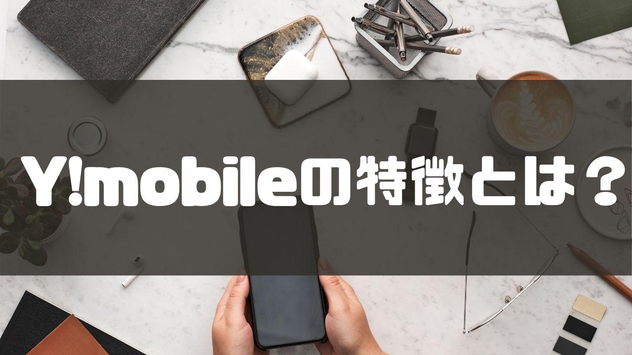 Y!mobile_ワイモバイル_格安SIM_口コミ_評判_特徴_違い