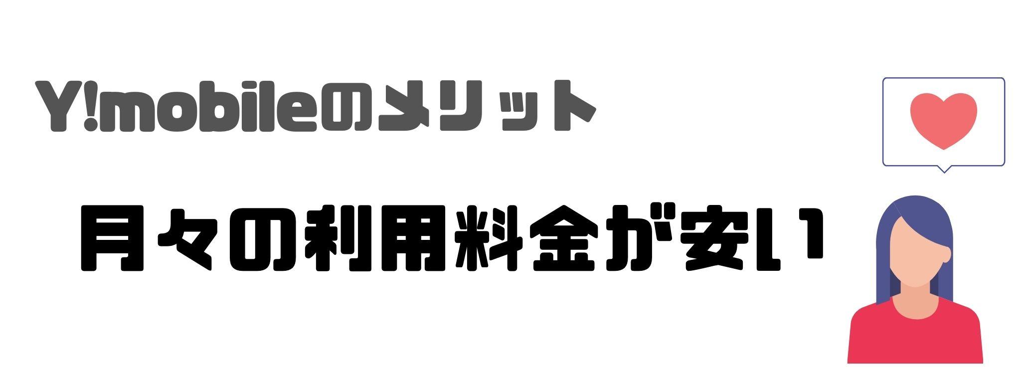 Y!mobile_ワイモバイル_口コミ_評判_料金_安い