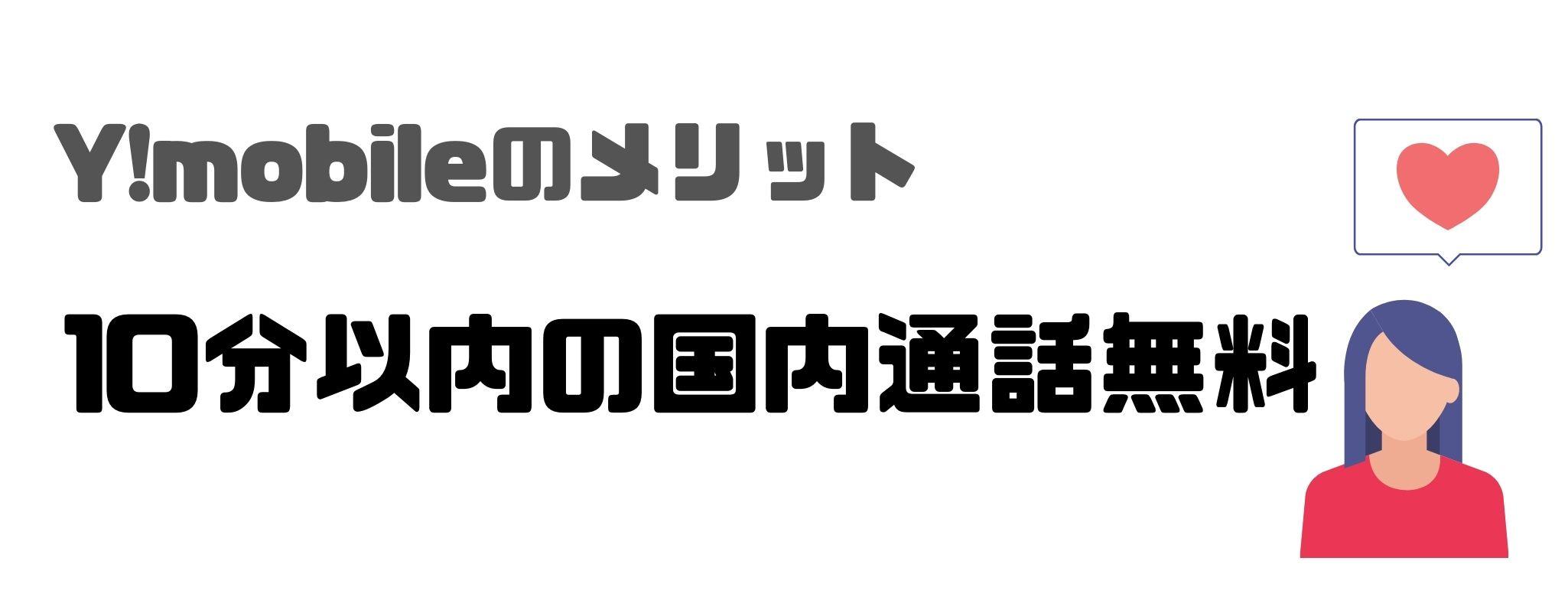 Y!mobile_ワイモバイル_評判_国内通話_無料