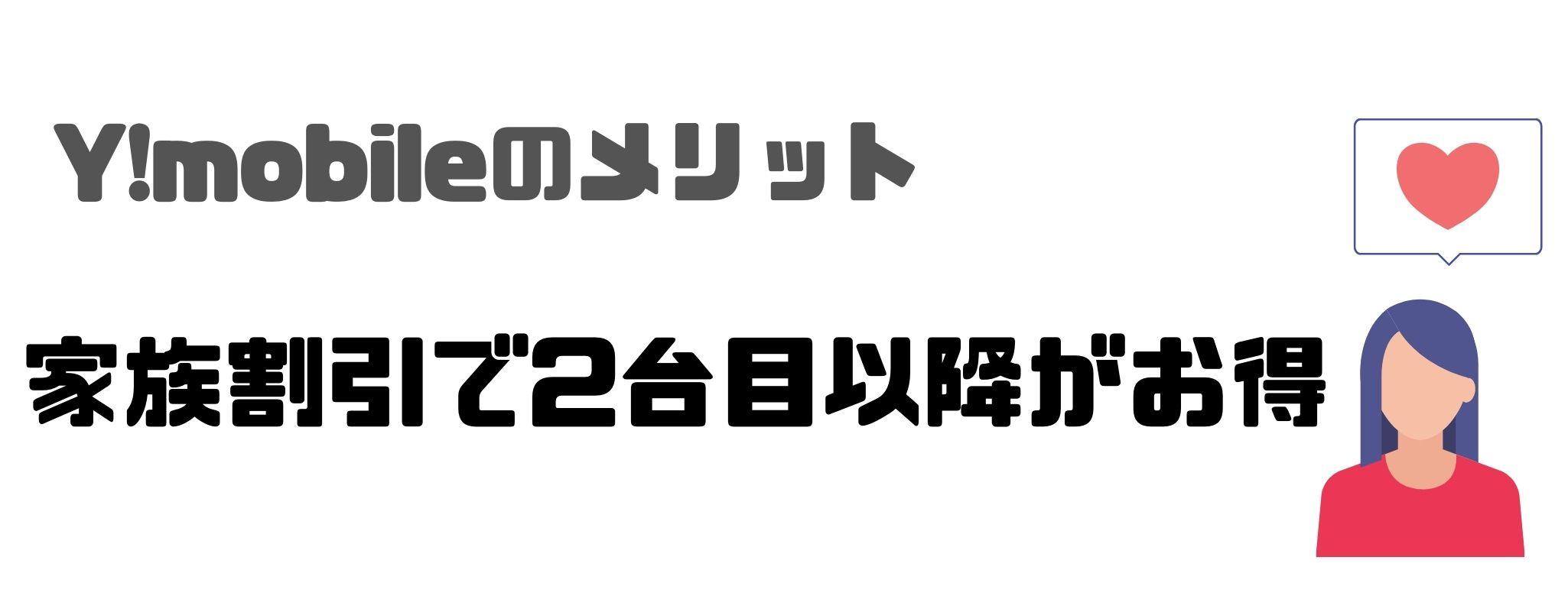 Y!mobile_ワイモバイル_口コミ_評判_家族割引_お得