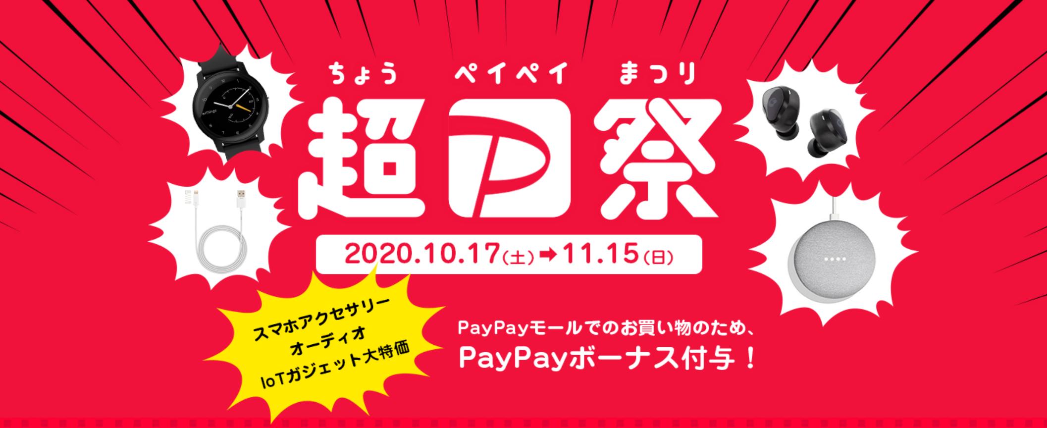 ワイモバイル_キャンペーン_超PayPay祭