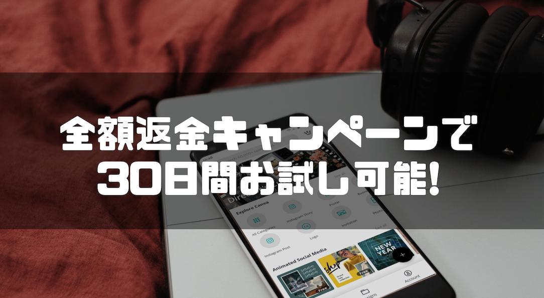 Mugen WiFi_キャンペーン_サービス