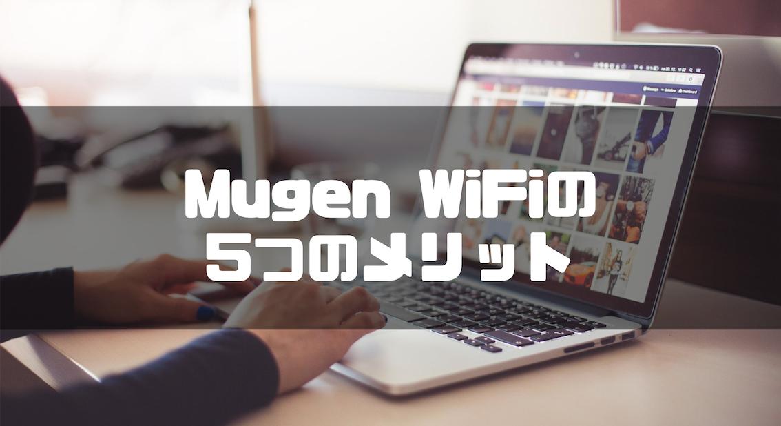 Mugen WiFi_メリット