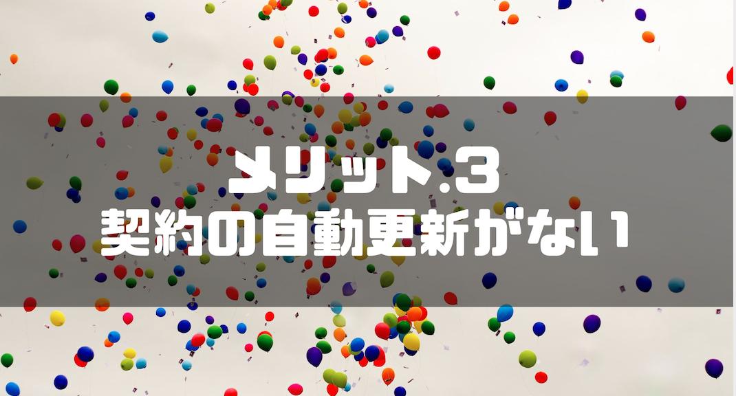 Mugen WiFi_契約期間_自動更新