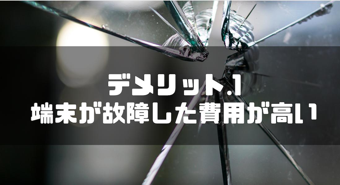 Mugen WiFi_端末_故障_修理費_高い