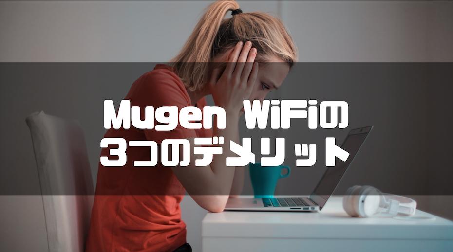 Mugen WiFi_デメリット