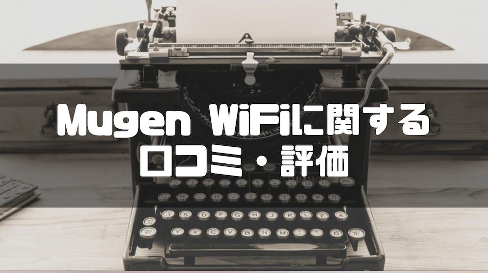 Mugen WiFi_評判